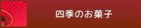 店長オススメ四季のお菓子